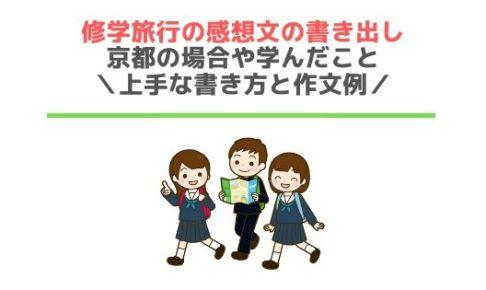 修学旅行の感想文の書き出し・京都の場合や学んだことの上手な書き方と作文例!