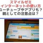 スマイルゼミインターネットの使い方ユーチューブやアプリも?親としての注意点は?