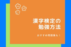 漢字検定小学生の勉強法!漢検受けるメリットとレベルは?おすすめ問題集も!
