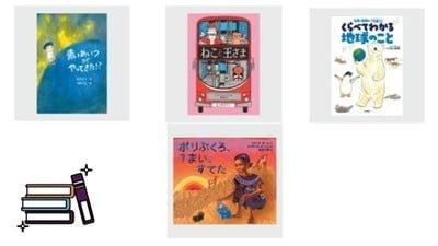 2020年の読書感想文・課題図書小学校中学年(3年生・4年生)