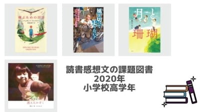 2020年の読書感想文・課題図書小学校高学年(5年生・6年生)