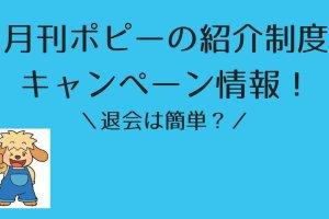 月刊ポピーの紹介制度&キャンペーン情報!退会は簡単?