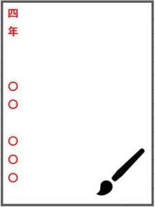 JA書道コンクールの2019年手本の紹介と学年・名前の書き方は?