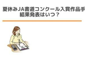 夏休みJA書道コンクール入賞作品と令和元年度の結果はいつ?