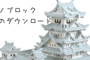 ナノブロック説明書のダウンロード方法!紛失した時に便利&画像や東京タワーなども紹介!