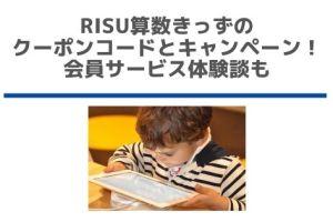 RISU算数きっずのクーポンコードとキャンペーン!会員サービス体験談も