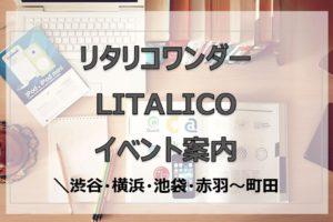 リタリコワンダーLITALICO渋谷・横浜・池袋・赤羽~町田&イベント案内!