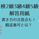 英検2級3級4級5級の解答用紙と書き方の注意点も!暗証番号とは?
