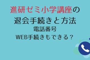 進研ゼミ小学講座の退会手続きと方法・電話番号&WEB手続きもできる?