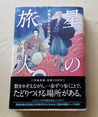 読書感想文・課題図書・中学生・2019・星の旅人:伊能忠敬と伝説の怪魚