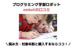 embotプログラミング学習の口コミ・読み方・対象年齢と購入するならココ!