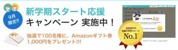 RISU算数キャンペーンでAmazonギフト券が当たる?応募方法を紹介