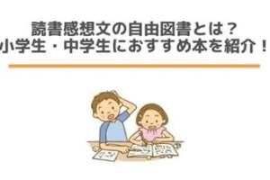 読書感想文の自由図書とは?小学生・中学生におすすめ本を紹介!