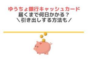 ゆうちょ銀行キャッシュカードが届くまで何日かかる?カードなしで引き出しする方法も