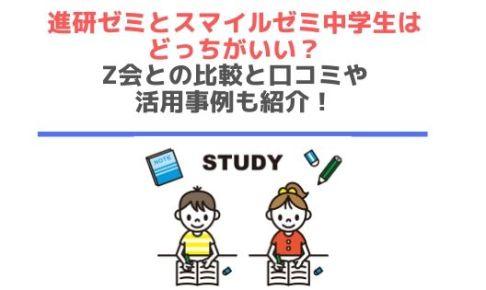 進研ゼミとスマイルゼミ中学生はどっちがいい?Z会との比較と口コミや活用事例も紹介!
