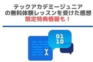 テックアカデミージュニアの無料オンラインレッスンを受講!料金や評判・口コミ