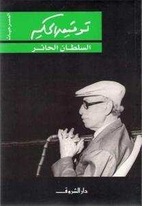 السلطان الحائر