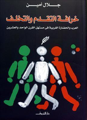 خرافة التقدم والتخلف: العرب والحضارة الغربية