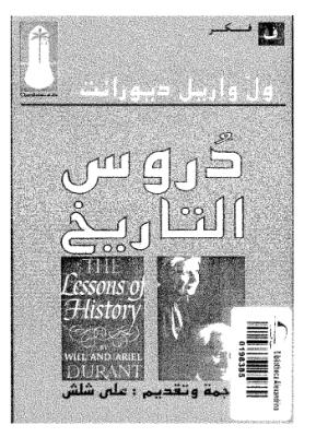دروس التاريخ