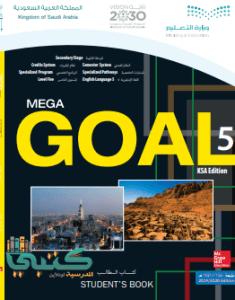 حل انجليزي Mega Goal 5 كتاب النشاط مقررات فصلي كاملا موقع كتبي