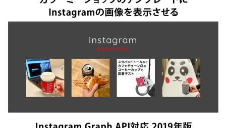 カラーミーショップにInstagram画像を表示させる(Instagram Graph API対応 2019年版)