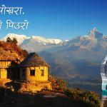 पोख्रेली पानी पिउरोको  काठमाडौंमा 'डिजिटल प्रोडक्ट लन्च'
