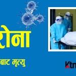 कञ्चनपुरमा थप ७ जना कोरोना संक्रमितको मृत्यु