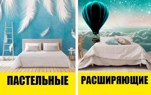 3д обои в спальню — как выбрать рисунок и основу | КТО?ЧТО ...