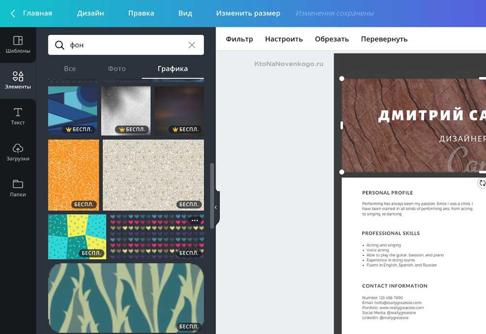 канва дизайн сайт на русском 2