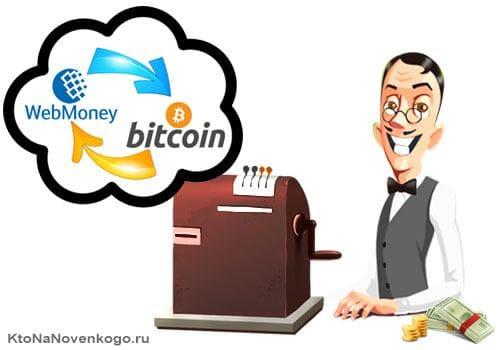 Konvertuoti banko sąskaitą į Bitcoins