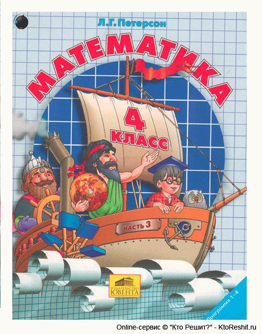 Гейдман Математика 4 Класс Решебник 2 Часть