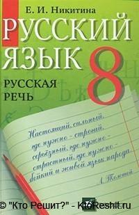 Учебник русский язык 8 класс Никитина — скачать ...