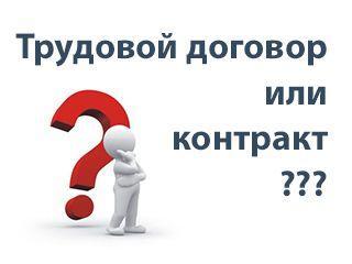Оформляем трудовые отношения: контракт или договор? Трудовой договор или трудовая книжка в чем разница