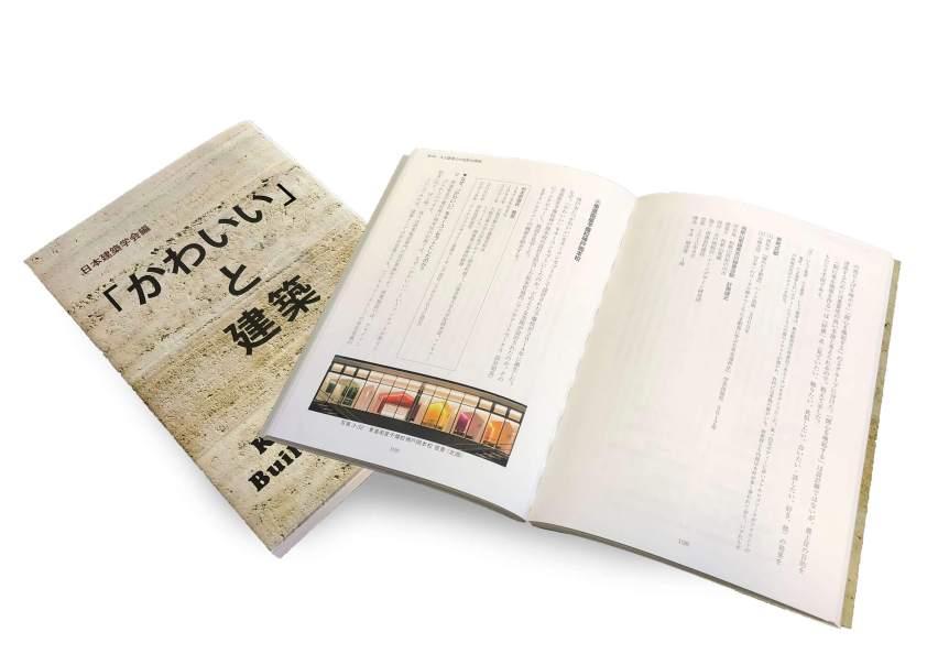 日本建築学会編「かわいい」と建築