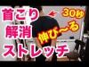 【首こり解消ストレッチ】ためしてガッテンより効く30秒ストレッチ【東大阪】
