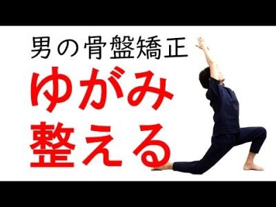 男性のためのセルフ骨盤矯正!自分で骨盤のゆがみを整える方法|東京整体サロン