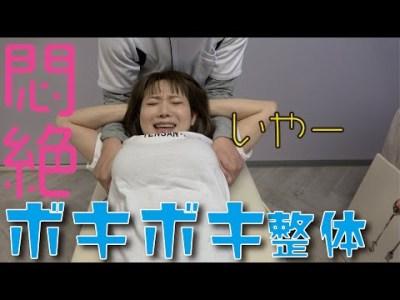 【整体 ボキボキ】日本で有名な肩甲骨はがしの整体を再び受けてみました♡パート1