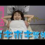 """<span class=""""title"""">【整体 ボキボキ】日本で有名な肩甲骨はがしの整体を再び受けてみました♡パート1</span>"""