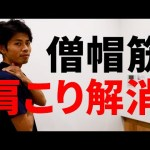 """<span class=""""title"""">肩こり解消!僧帽筋ストレッチ&マッサージ方法</span>"""
