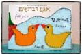 משחק דמיון אגם הברווזים