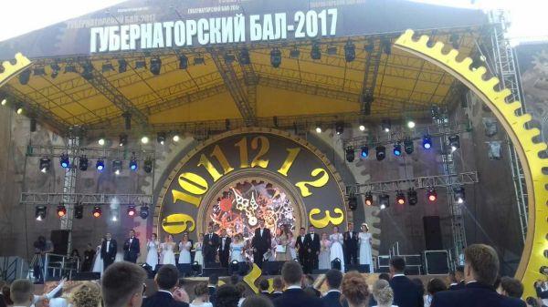 В Краснодаре стартовал Губернаторский бал 2017