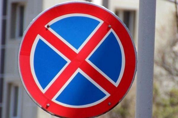 Стоянку транспорта запретят на участке улицы ...