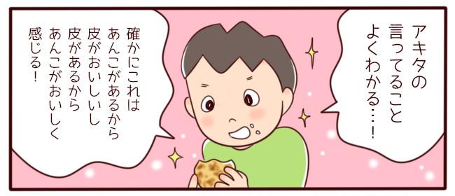 黒松のどら焼きを食べて饒舌になる子供