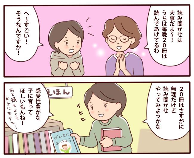 子供に読み聞かせをする大切さを先輩ママから聞く。