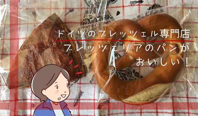 ドイツのブレッツェル専門店・ブレッツェリアのパンがおいしい!
