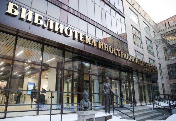 Библиотека иностранной литературы им. Рудомино в Москве