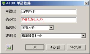 単語登録例
