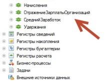 Как очистить регистр расчета в 1С 8.2 - 8.3