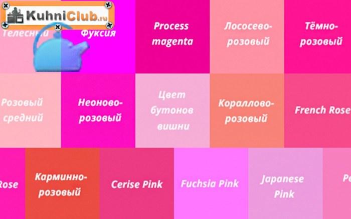 Палитра-розового-цвета