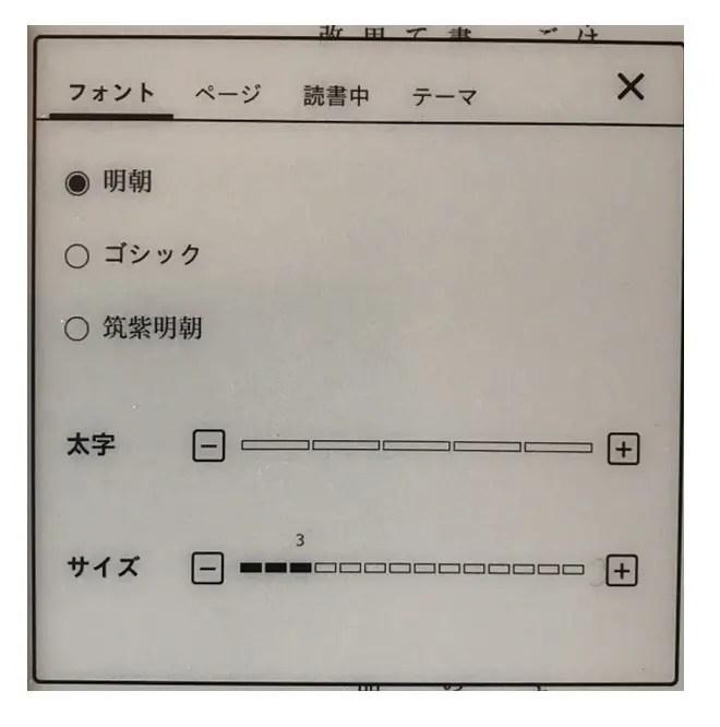 kindleの基本的な使い方4:文字の拡大と縮小(フォントを変更する)方法